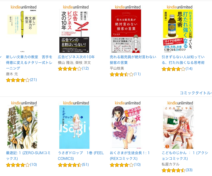 kindle unlimitedの作品一覧