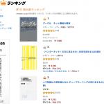 【ランキング4位】自著が家入さん、イケダハヤトさんの本よりも売れ筋であることが判明!今なら読み放題対象だよ