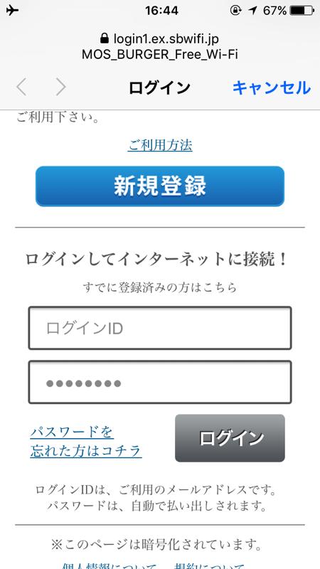 モスバーガーWi-Fiのログイン・新規登録画面