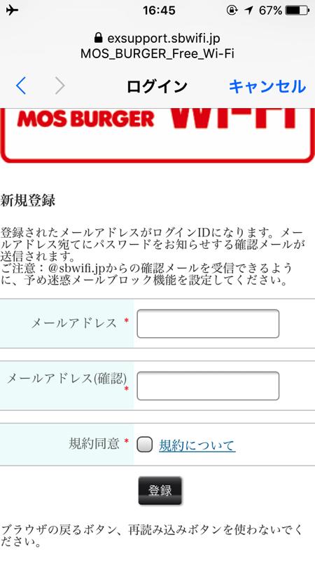 モスバーガーWi-Fiのログイン画面。メール登録後