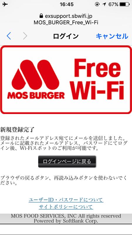 モスバーガーWi-Fiの登録手続き
