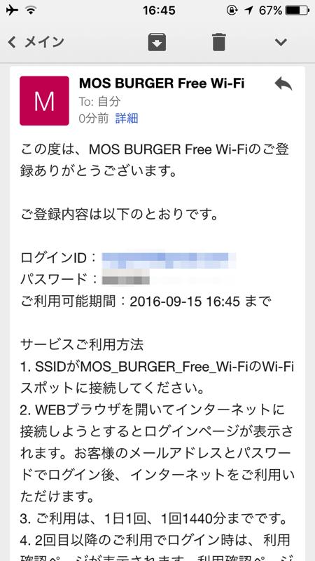 モスバーガーのWi-Fiログインidとパスワード
