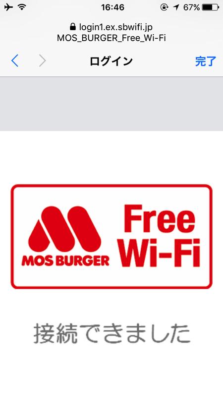 モスバーガーWi-Fiで接続完了した時の画面