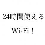 【歓喜】モスバーガーで1日1440分も使える無料Wi-Fiが始まった!気になる速度、接続方法をまとめてみる