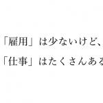 『まだ東京で消耗してるの?』って本に煽られたけど、ますます東京で仕事してたいと思った話