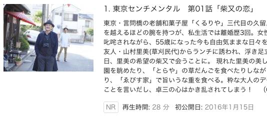 東京センチメンタルがオススメ
