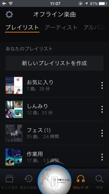 Amazonのミュージックアプリが使い易い