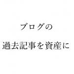 【Kindle】意外と簡単!電子書籍出版で月3万円稼ぐ方法(放置でOK)
