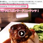 宅配サービスでコケたdelyがやってる料理動画メディア「クラシル」がヤバいからみんな参考にした方がいい