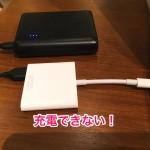 【注意】USB-CマルチポートアダプタではMacBook Proでモバイルバッテリーから充電できない!正しい方法を紹介