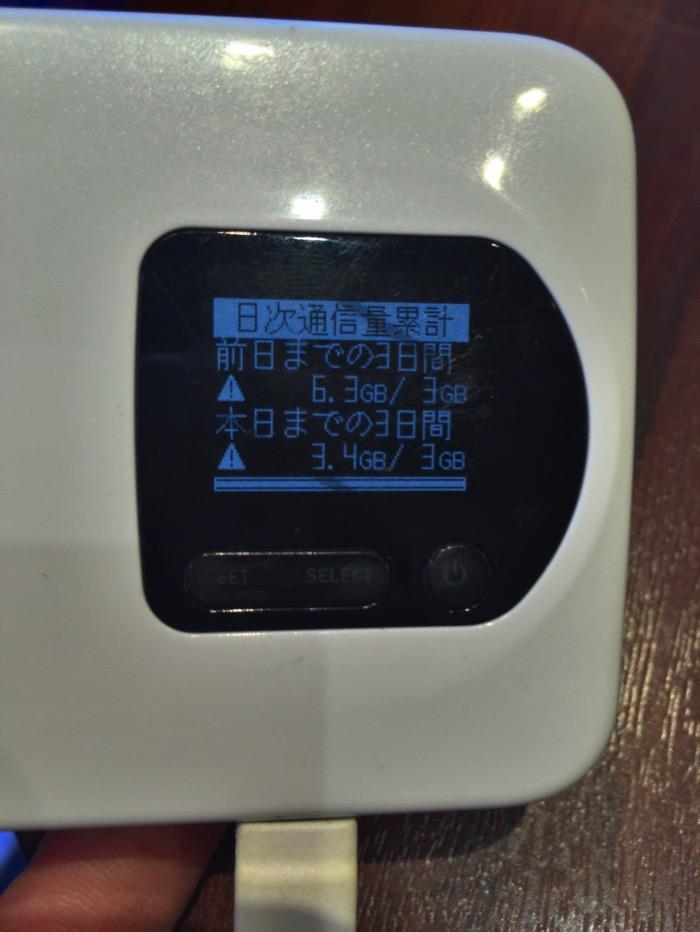 wx02で速度制限にかかっているか確認する方法