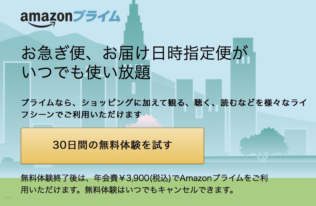 amazonプライム会員の30日間無料キャンペーン