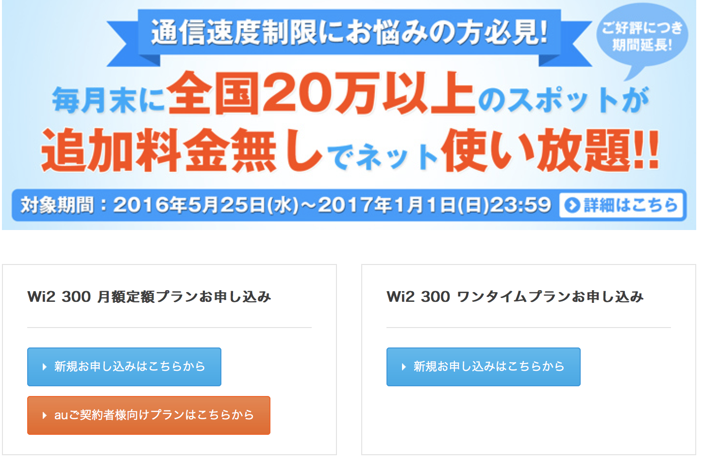wi2の料金プラン