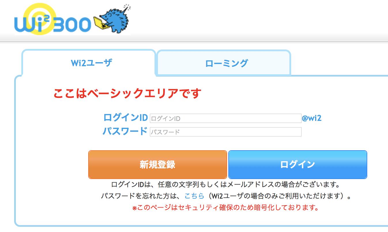 wi2の新規登録画面