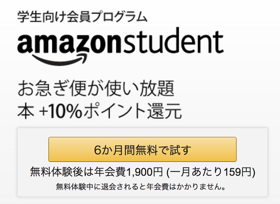amazon studentは6ヶ月巻無料でコンテンツを使える