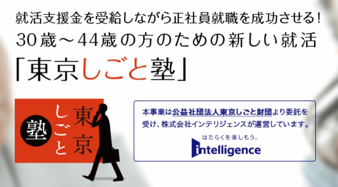 東京の若者就職支援
