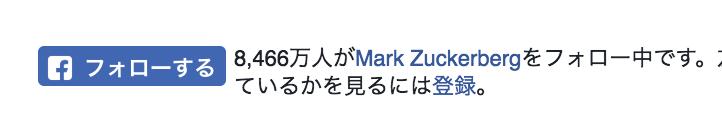 facebookの個人フォローボタン