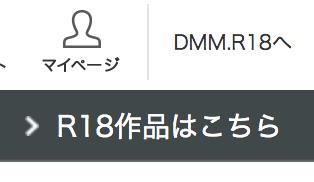dmmのr-18アイコン
