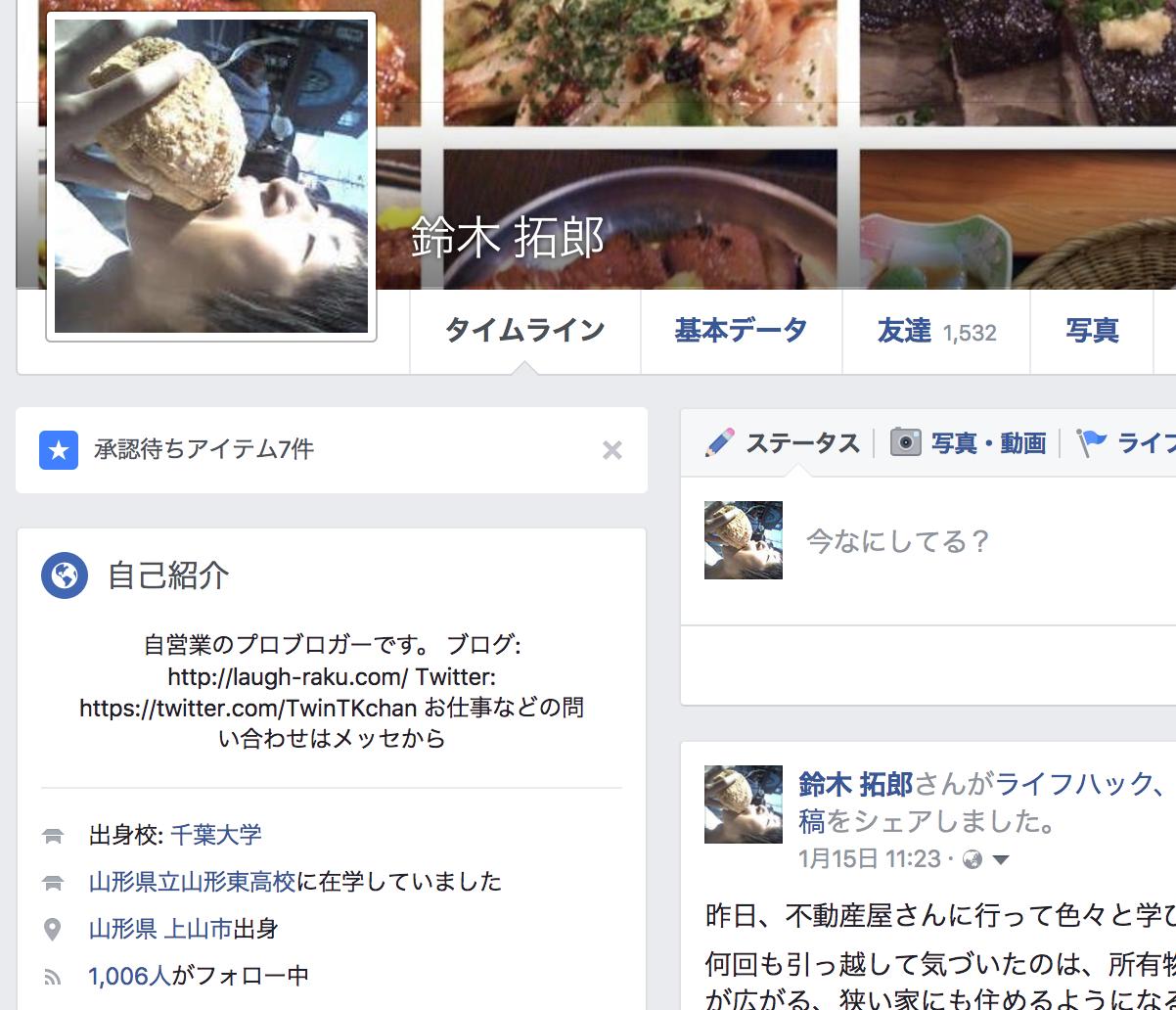 facebookの個人ページ