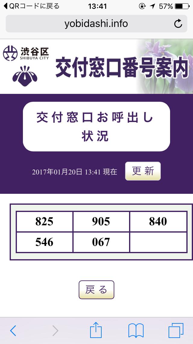 渋谷区役所にあったスマホで順番をチェックできるやつ