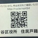 【知らなかった】住民票は居住地に関係なく発行できる!渋谷区役所で越谷市のを手続きした話