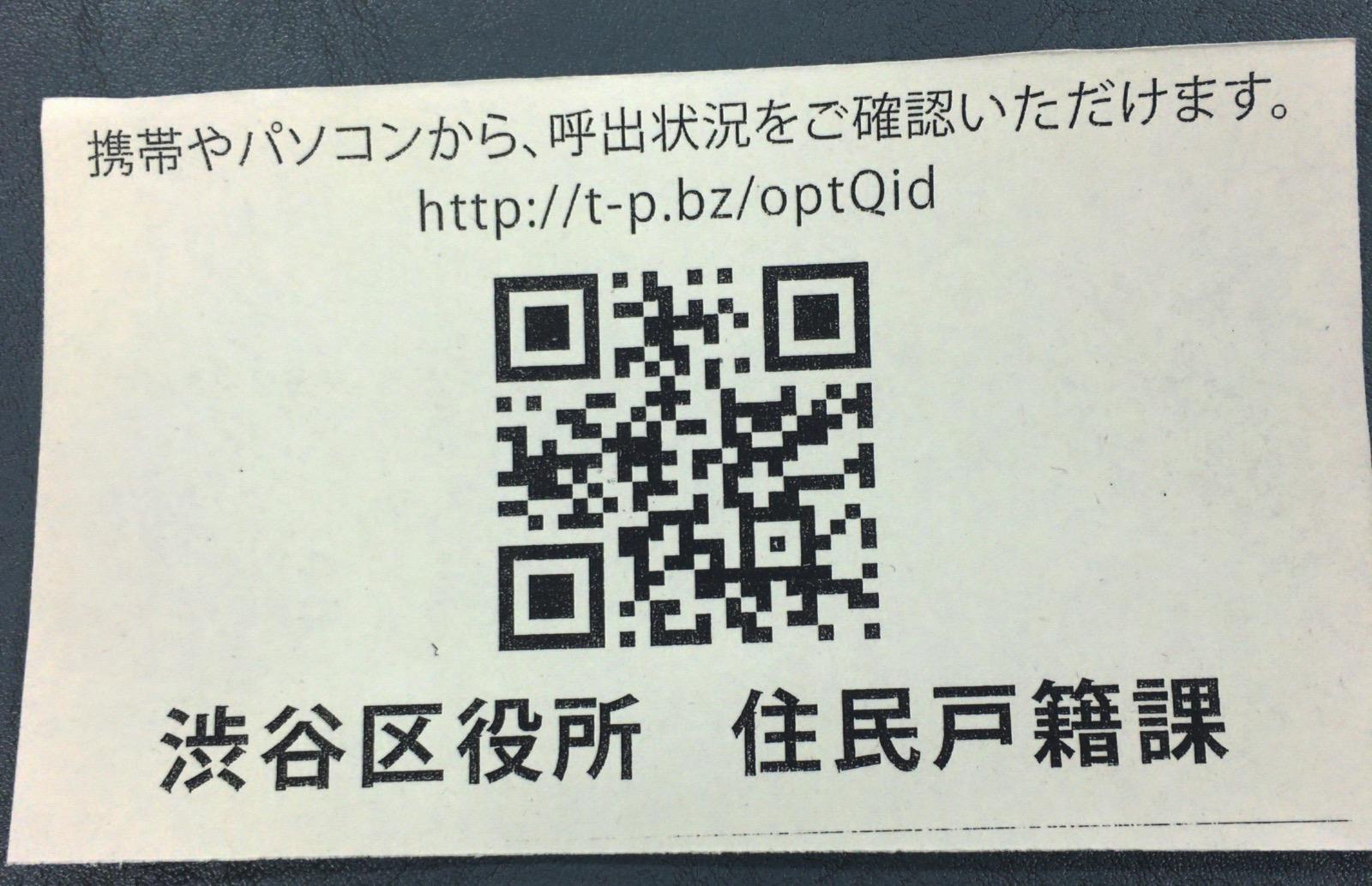渋谷区のqrコードの取り組みがすごい