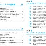【3/22発売】副業ブログの出版本は電子版も出ます!note奮闘記との違い、「買いなのか?」などもまとめておきます(Kindleは19日発売)