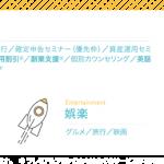 【無料】フリーランス向け福利厚生「フリノベ」の支援がすごい!(個人加入できる)fide