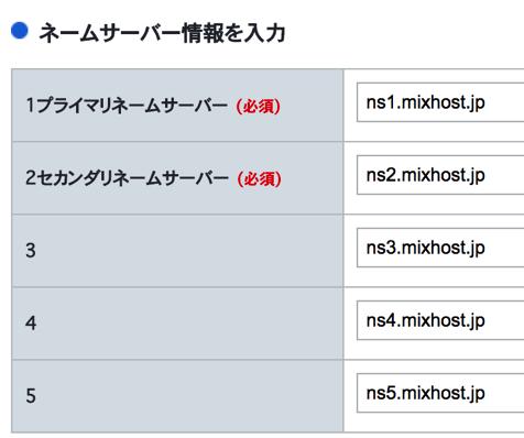 mixhostでネームサーバー変更
