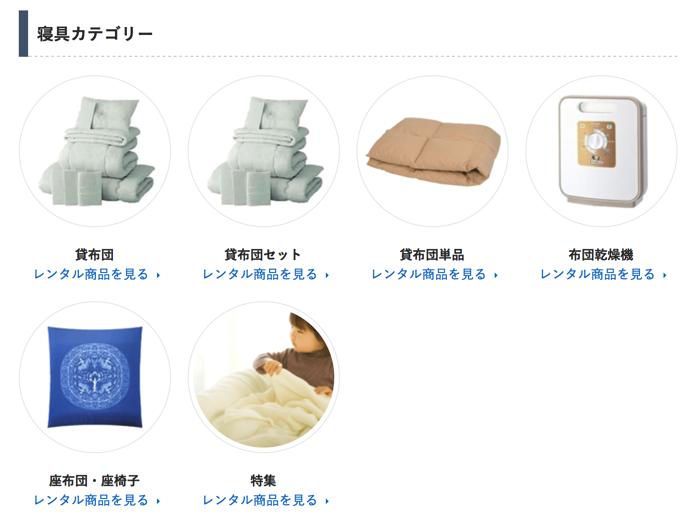 レンタルできる布団と商品