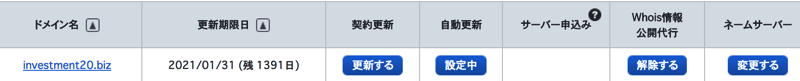 変更するドメインを選ぶ画面