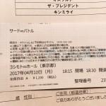 ヨシモト無限大ホールの「サード∞バトル」で気づいたM-1と吉本のランクシステムの関係性