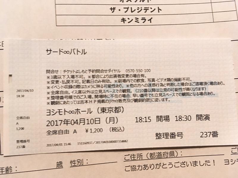 吉本のチケット