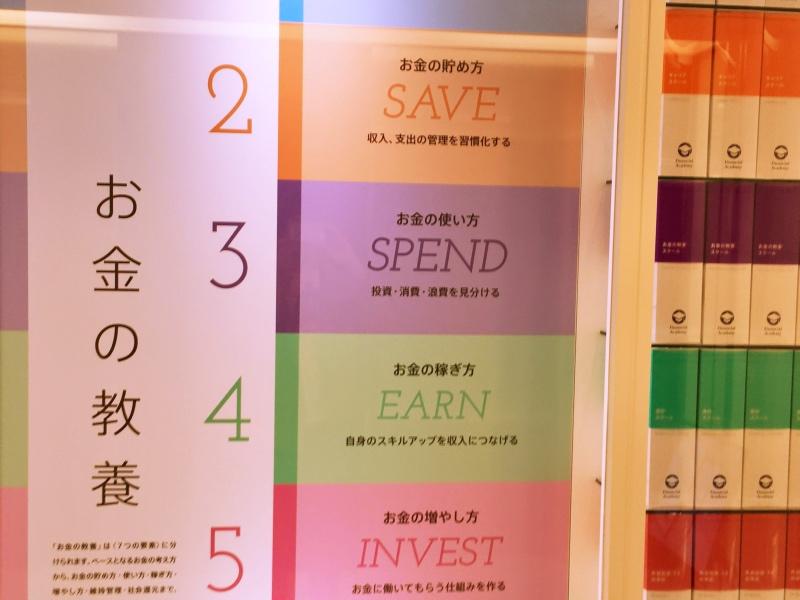 日本ファイナンシャルアカデミー株式会社のオフィスにて