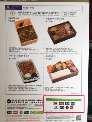 クレジットカード決済が新幹線で使える
