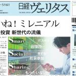 【速報】タクスズキさん、ミレニアル世代の投資家として「日経ヴェリタス」に掲載される