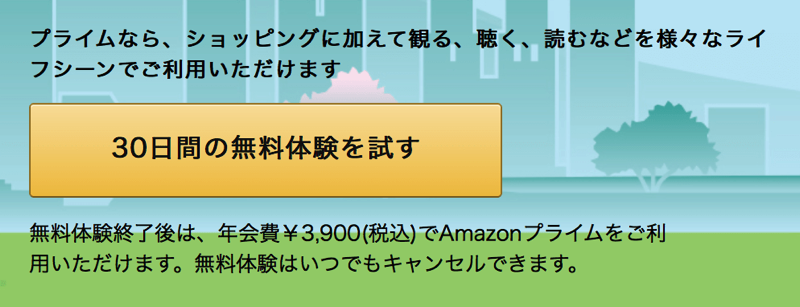 Amazonプライム30日間無料