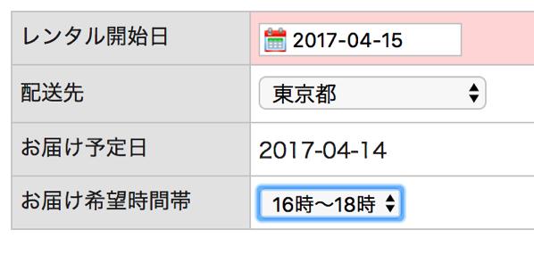 スクリーンショット 2017 04 13 9 49 27