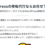 WordPressブログの移転代行が格安!レンタルサーバーをお名前comからmixhostに移行する方法まとめ