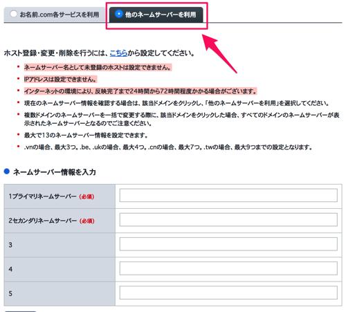 ネームサーバー変更時に選択するタブ