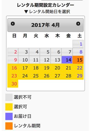 カレンダーの意味