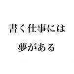 物書き(ライター)はいい仕事だ「原稿のギャラは1本5万円。テレビ出演のギャラは30分で8万円」なのだから