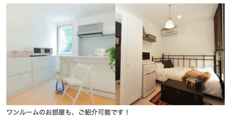 上京後に住む家