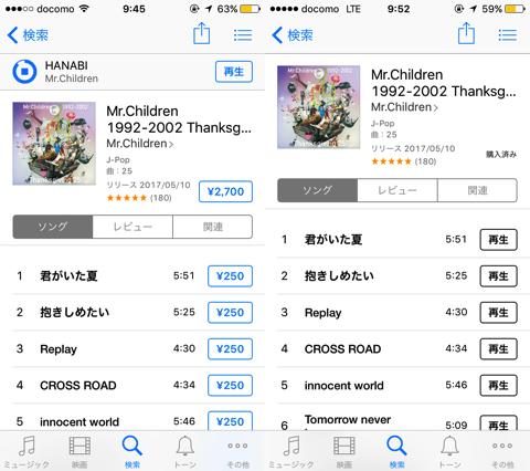 アルバムが2700円