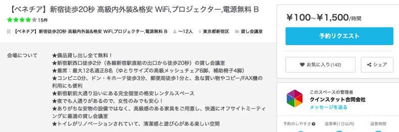 東京で安く使えるスペース