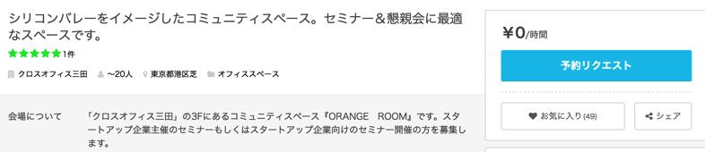 三田駅の無料スペース