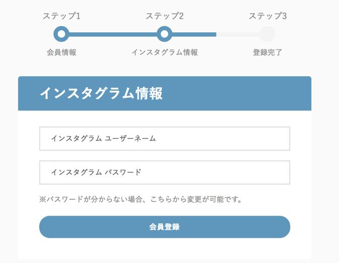 bangの登録方法
