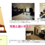 【京橋駅の謎】ボロいのに宿代が高い「大阪シティホテル」と、それより安いのに綺麗で清潔な「ラ・スール」