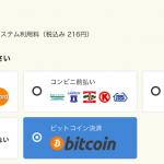 クラウドファンディング「CAMPFIRE」でビットコイン支援する方法(コインチェック登録の方法も紹介)