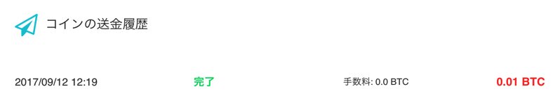 スクリーンショット 2017 09 12 12 19 58